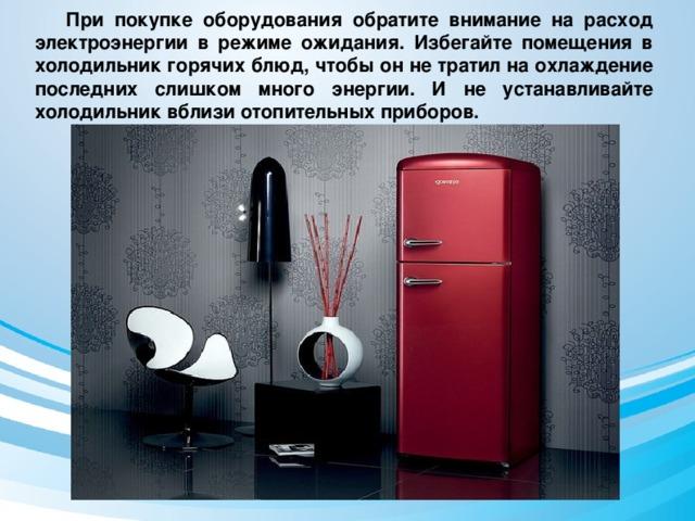 Холодильник в интерьере квартире