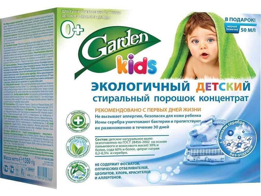 Экологичный детский порошок Garden Kids.