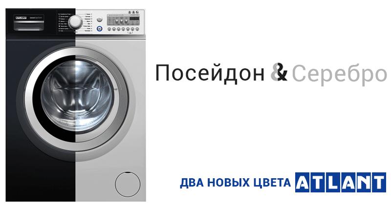 Варианты дизайна стиральных машин Атлант