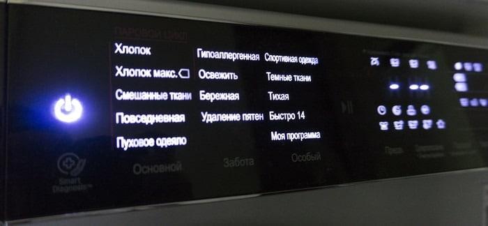 Панель управления СМА LG