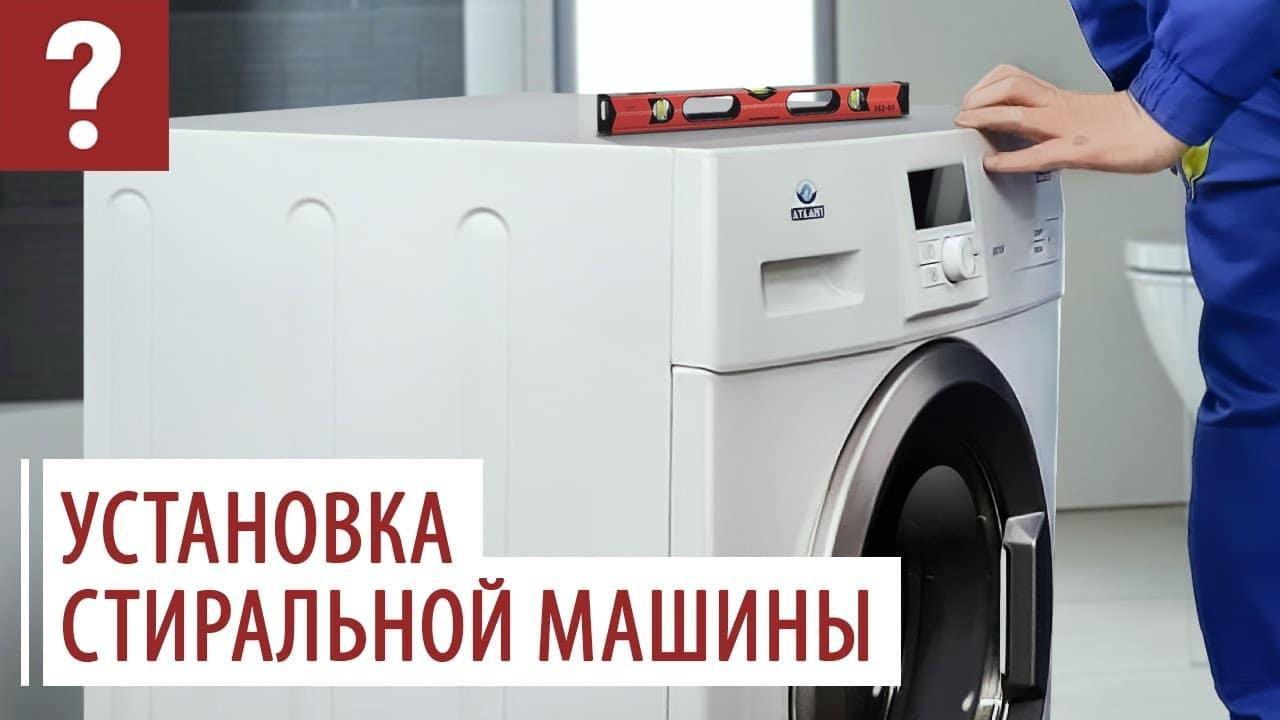 Роная установка стиральной машины