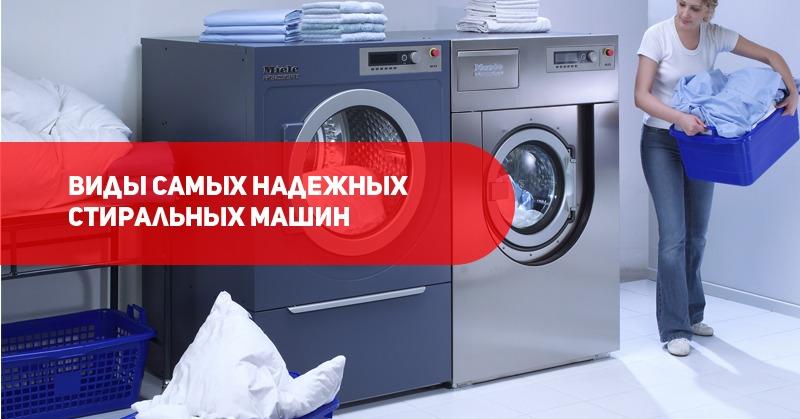 Выбор самых надежных стиральных машин