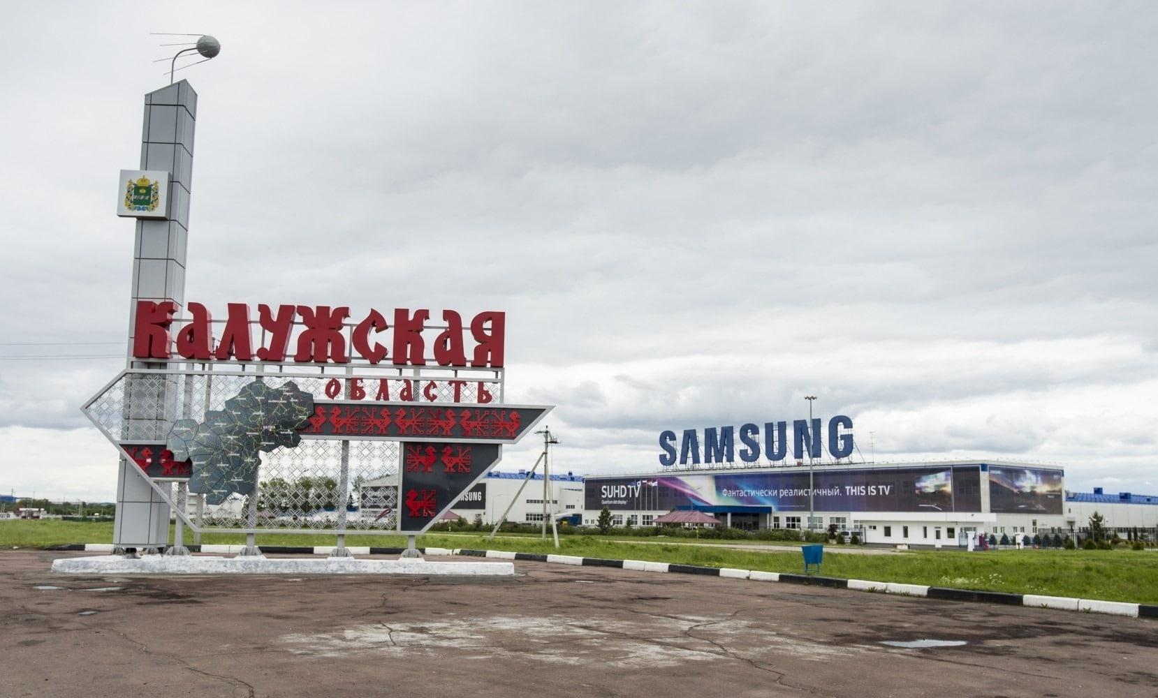 Мощности компании Самсунг в России