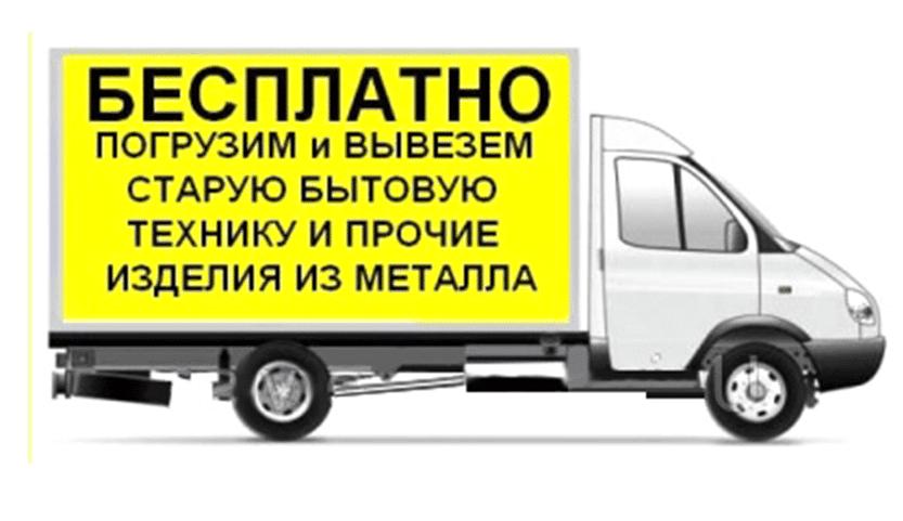 Услуга по бесплатному вывозу устаревшей техники