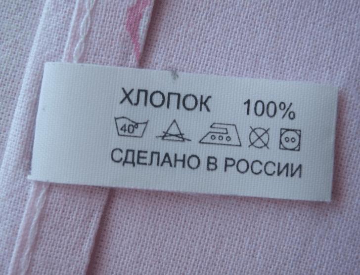 Бирка на одежде с условиями стирки