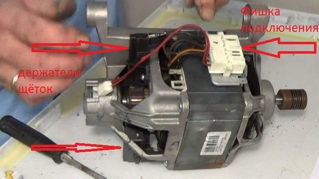 Держатели щеток и фишка подключения двигателя СМА