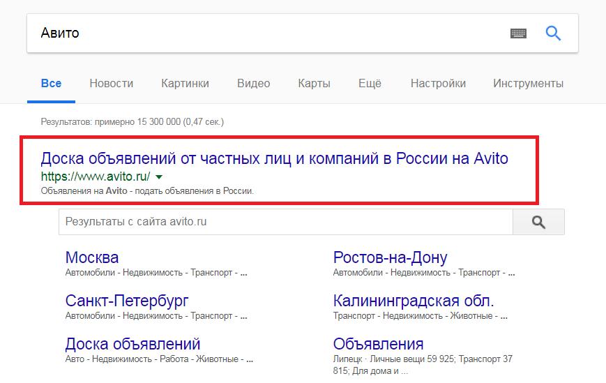 Поиск Авито в Гугле