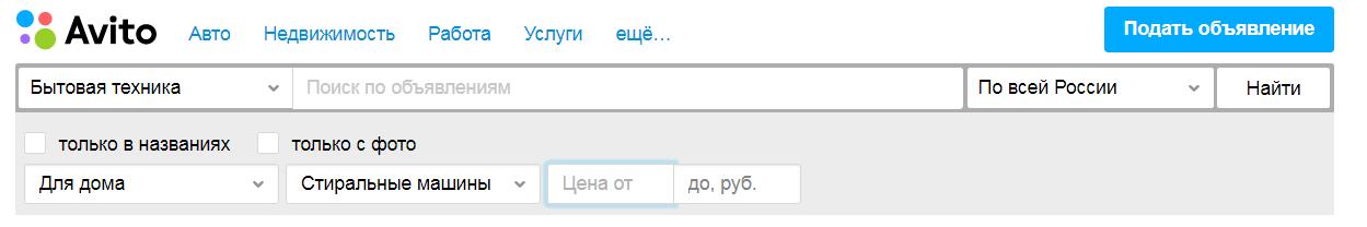 Ввод параметров поиска Авито