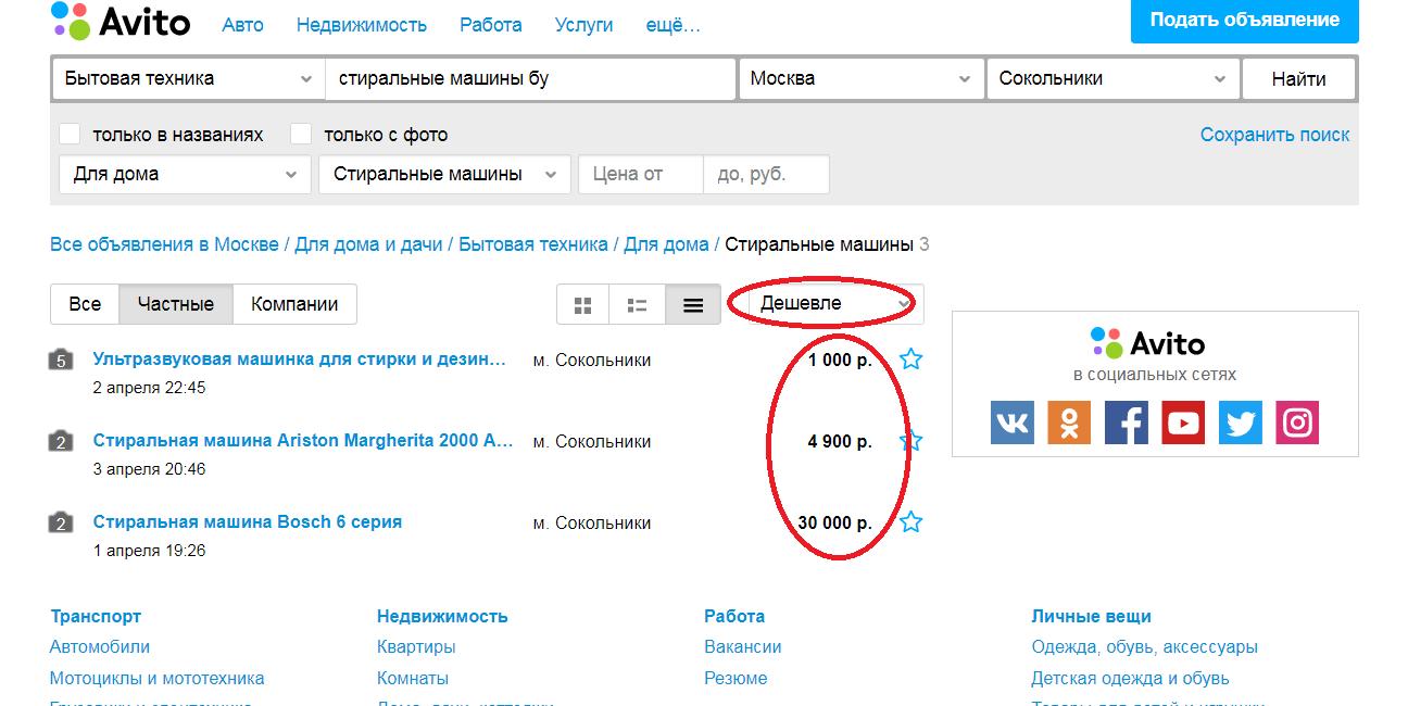 Фильтр по стоимости на Авито