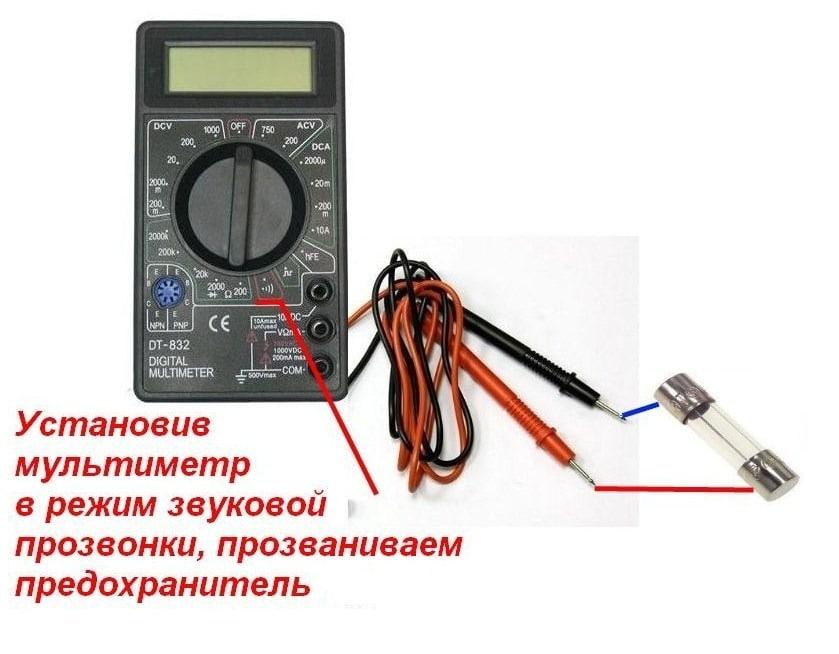 Проверка предохранителя мультиметром