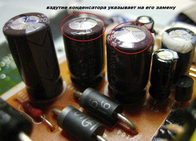 Вздутые конденсаторы платы управления