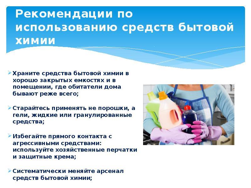 Рекомендации по использованию бытовой химии