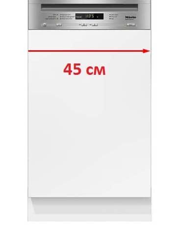 Узкая посудомоечная машина 45 см.