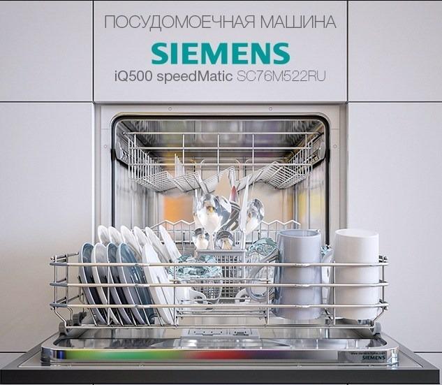 Функциональная ПММ Siemens iQ500 SC 76M522