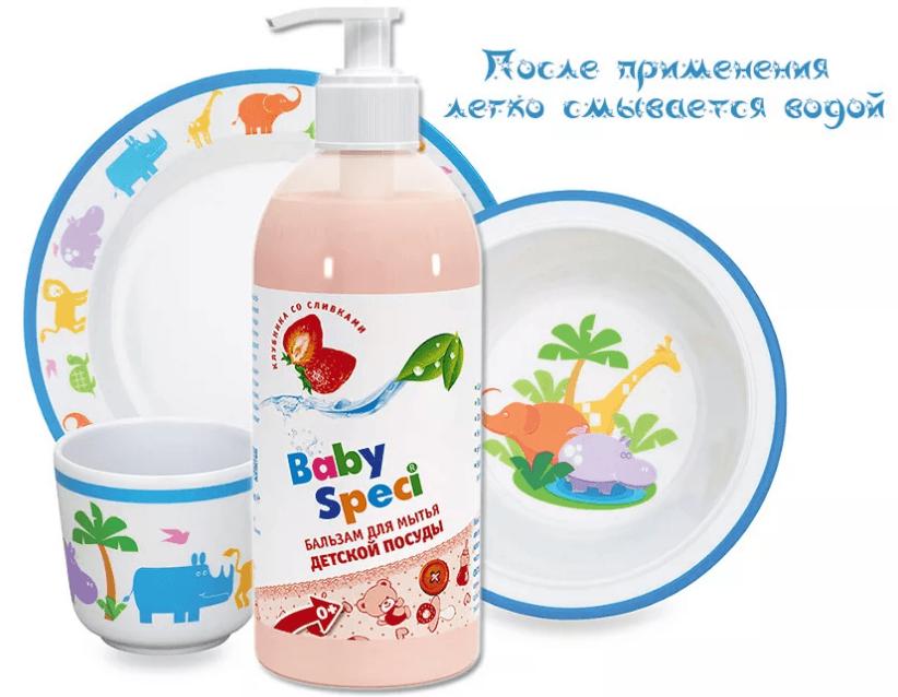Бальзам для мытья детской посуды Baby Speci