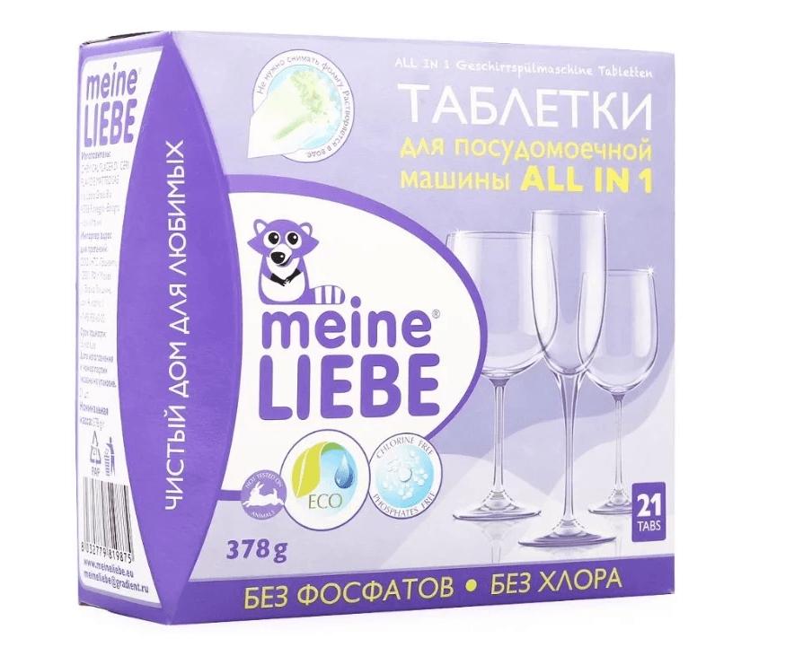 Таблетки для ПММ Meine Liebe