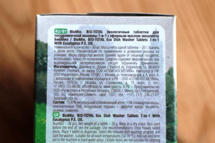 Химический состав таблеток для ПММ BioMio