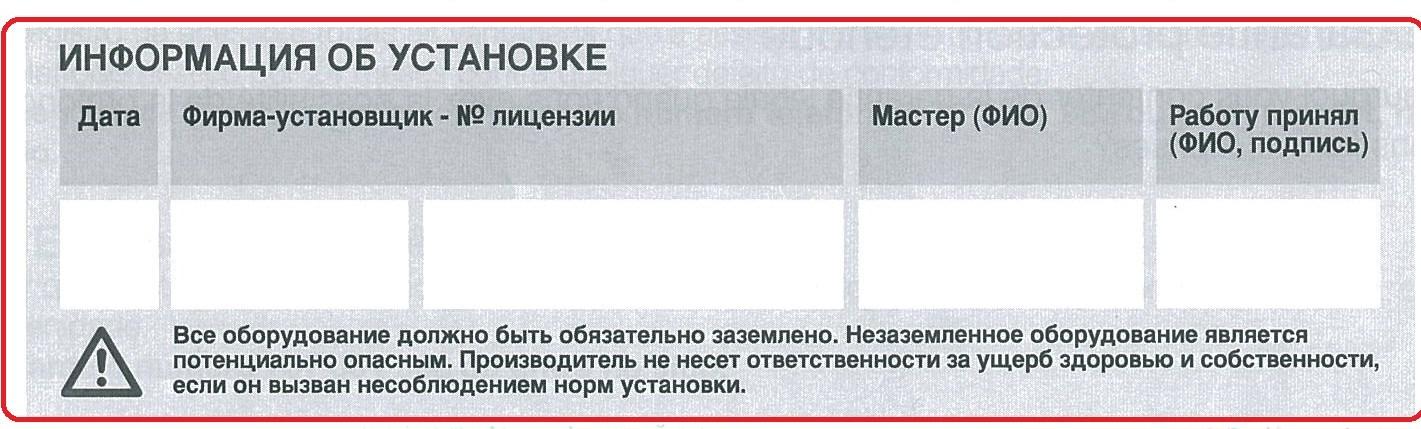 Талон с информацией о установке