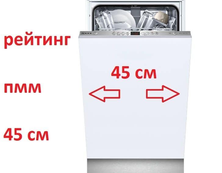 Посудомоечная машина шириной 45 см.
