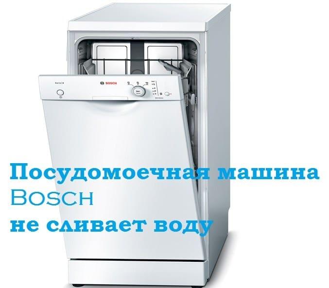 Не сливает воду ПММ Бош