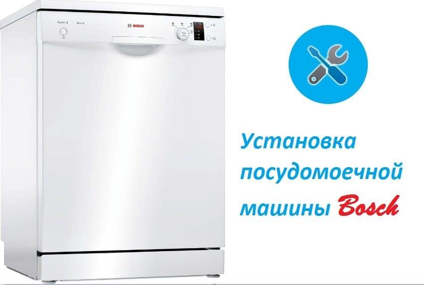 Посудомоечная машина от Бош