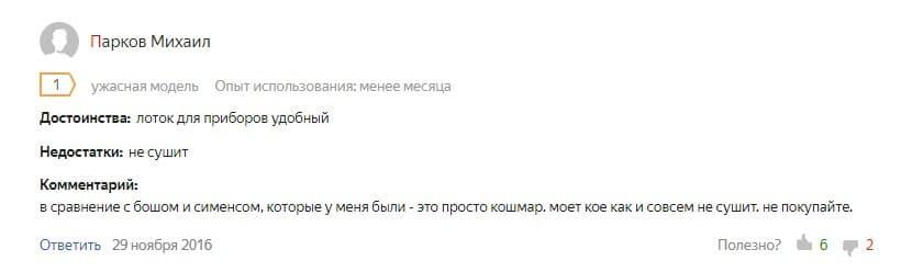 Отзыв о Miele G 4263 SCVi Active