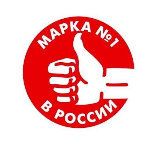 Знак «Марка №1 в России»