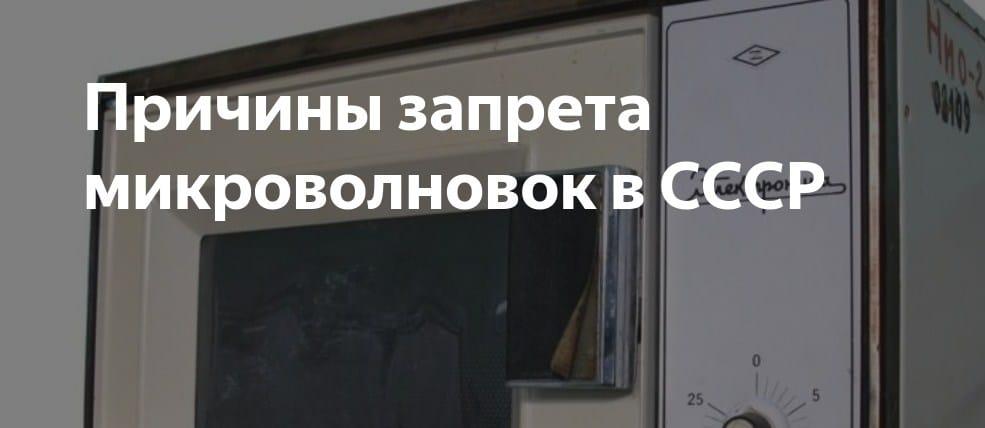 Запрет СВЧ в СССР