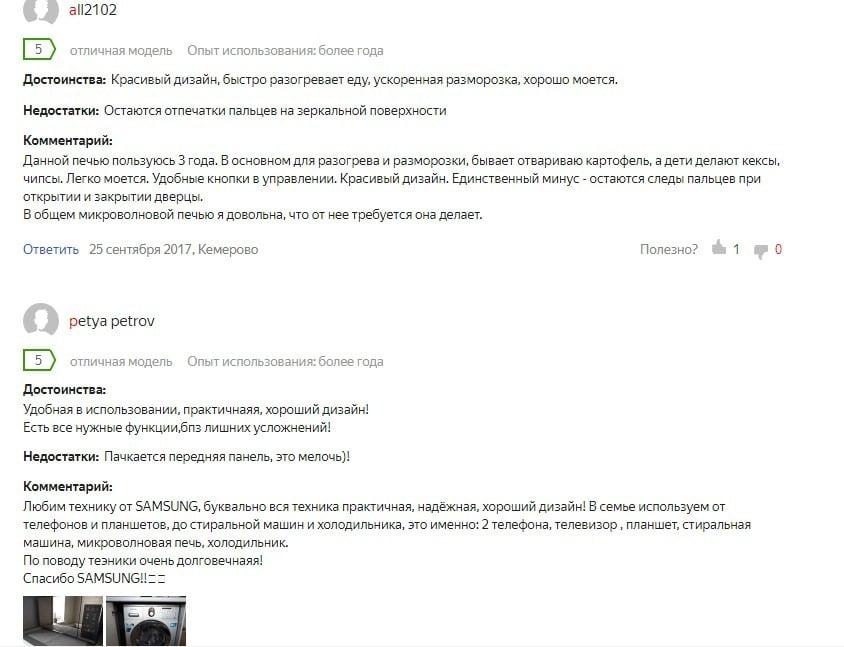Достойный отзыв о Samsung ME83XR