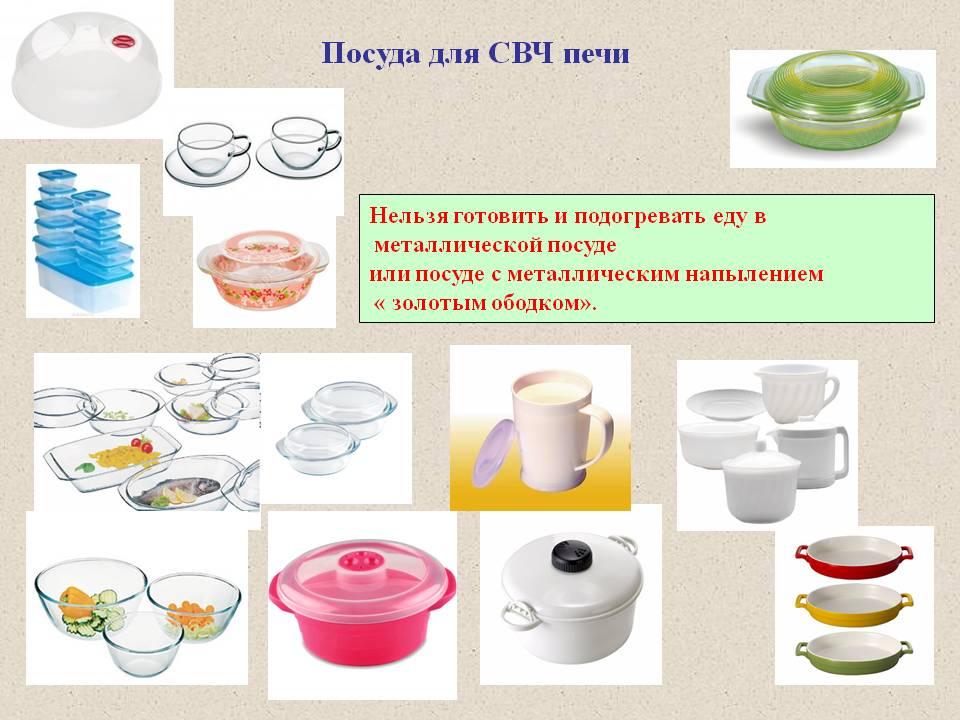 Правила использования посуды в СВЧ