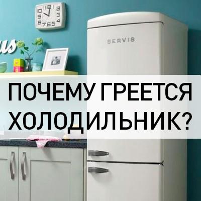 Проблема нагрева холодильника